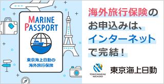 海外旅行インターネット契約サービス
